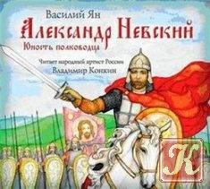 Аудиокнига Александр Невский. Юность полководца (Аудио )