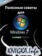 Книга Полезные советы для Windows 7 v.4.27