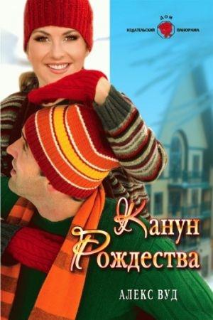 Книга Алекс Вуд Канун Рождества