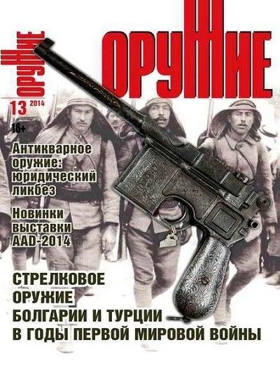 Книга Журнал: Оружие №13 (2014)
