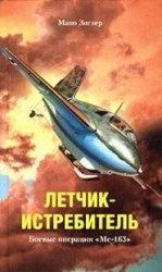 Книга Летчик-истребитель. Боевые операции «Ме-163»