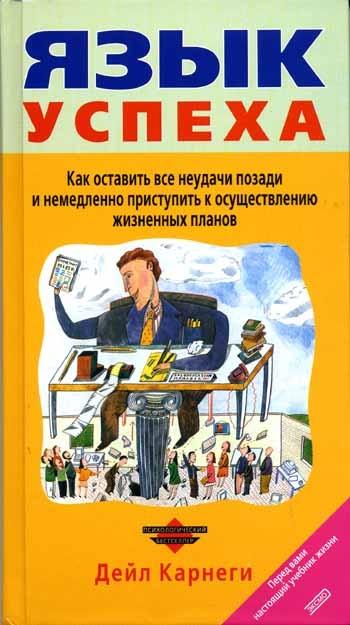 Книга Дэйл Карнеги «Язык Успеха».