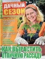 Журнал Дачный сезон №1 2011