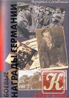Боевые награды Германии 1933-1945. Каталог-справочник