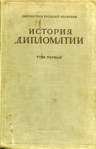 Книга История дипломатии. В 3-х тт. Под ред. В.П. Потемкина.