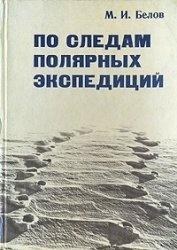 Книга По следам полярных экспедиций