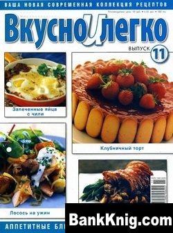 Журнал Вкусно и легко №11 2008