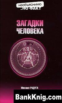 Книга Загадки человека
