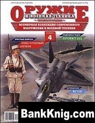 Журнал Оружие и военная техника № 4 - 2009