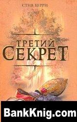 Книга Третий секрет