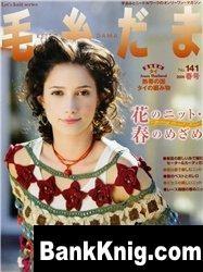 Журнал Keito Dama №141 2009