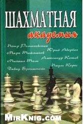 Книга Шахматная Академия