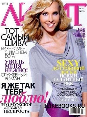 Журнал Лилит №5 май 2011