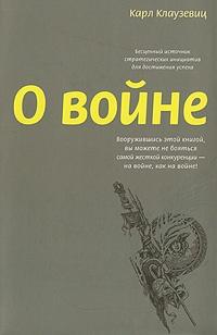 Книга О войне.