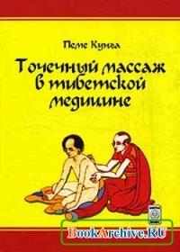 Книга Точечный массаж в тибетской медицине.