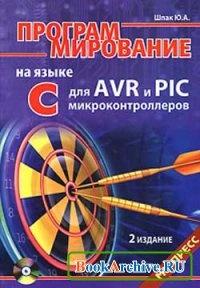 Книга Программирование на языке С для AVR и PIC микроконтроллеров.