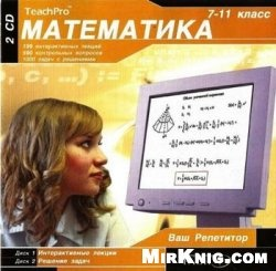 Математика 7-11 класс