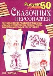 Книга Рисуем 50 сказочных персонажей
