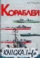 Книга Энциклопедия советских надводных кораблей. 1941–1945