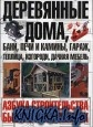 Книга Название: Деревянные дома, бани, печи и камины, гараж, теплица, изгороди,