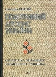 Книга Полотняная летопись Украины: семантика орнамента украинского рушника