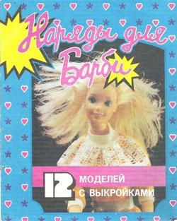 Журнал Наряды для Барби