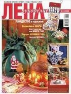 Журнал Лена Рукоделие 12 (декабрь) 2006
