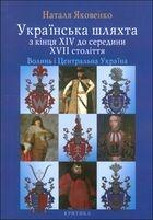 Книга Українська шляхта з кінця 14 до середини 17 століття. Волинь і Центральна Україна
