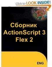 """Книга Сборник """"ActionScript 3, Flex 2"""""""