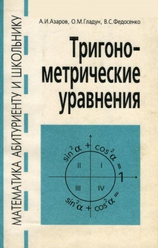 Книга Математика абитуриенту и школьнику. Азаров А.И. Тригонометрические уравнения