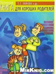 Книга Полезная книга для хороших родителей