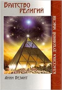 Книга Братство религий