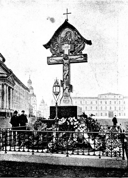 Крест-памятник на месте убийства Сергея Александровича