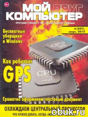 Книга Мой друг компьютер №6 (март 2015)