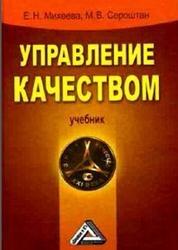 Книга Управление качеством, Михеева Е.Н., Сероштан М.В., 2012