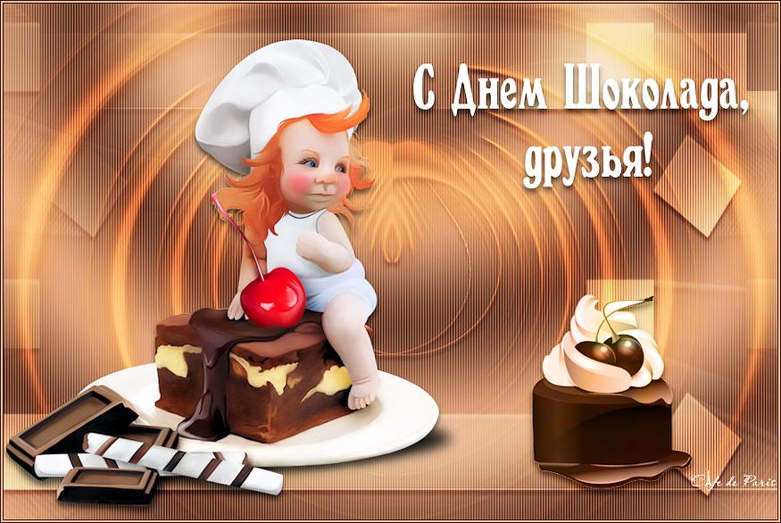 С днем шоколада любимая