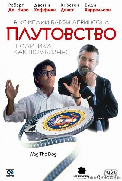 Плутовство / Хвост виляет собакой / Wag the Dog (1997/HDTVRip)