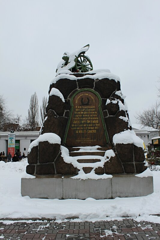 Памятник Героям Арсенала