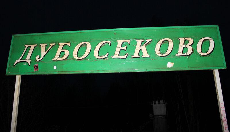 Табличка Дубосеково