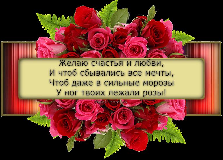 Стихи с пожеланиями счастья и любви любимому