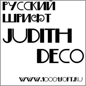Русский шрифт Judith Deco