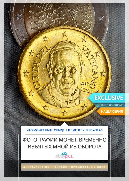 Что может быть обыденнее денег ? #6 | Фотографии монет, временно изъятых мной из оборота и приобретённые.