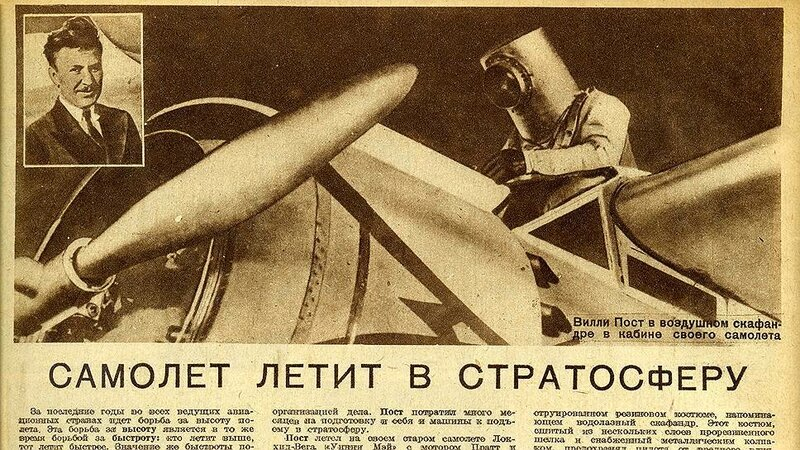 1935 Самолёт летит в стратосферу.jpg