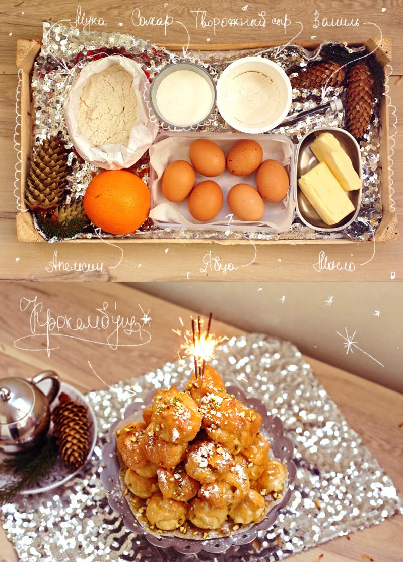 Крокембуш - пошаговый рецепт с фото #2.