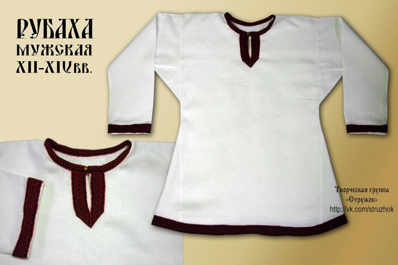 Мужская XII-XIV белая с тесьмой1.jpg
