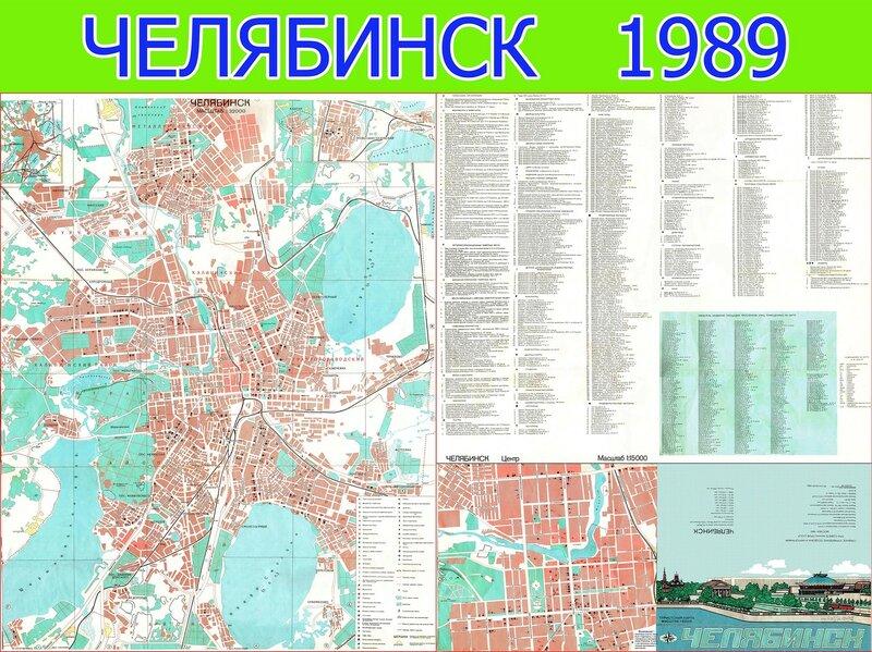 Челябинск 1989