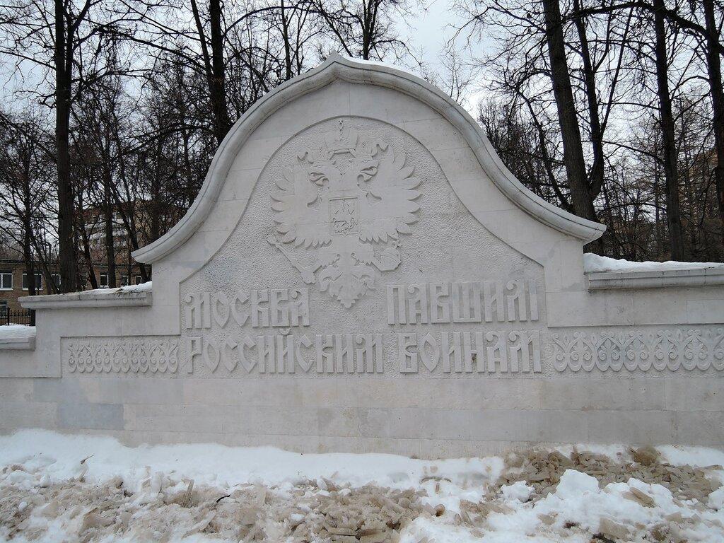 Мемориал в память героев Первой мировой войны