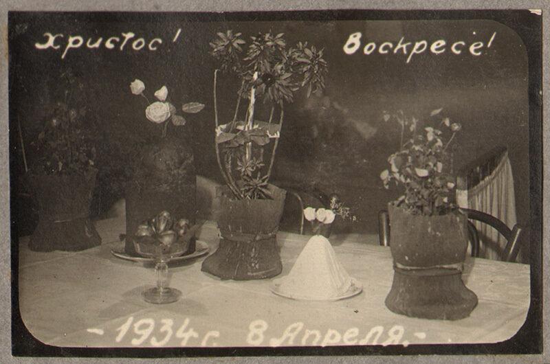 Пасха 8 апреля 1834 года. Фото из альбома Маянских