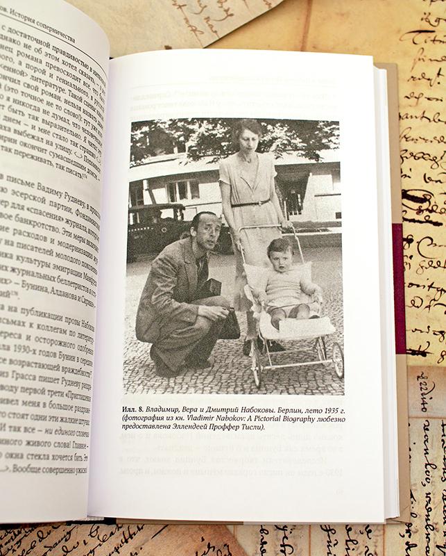 кристофер-воглер-путешествие-писателя-джейсон-буг-рожденный-читать-максим-шраер-бунин-и-набоков-отзыв9.jpg