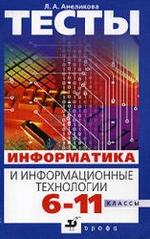 Книга Тесты - Информатика и информационные технологии. 6 - 11 классы - Анеликова Л.А
